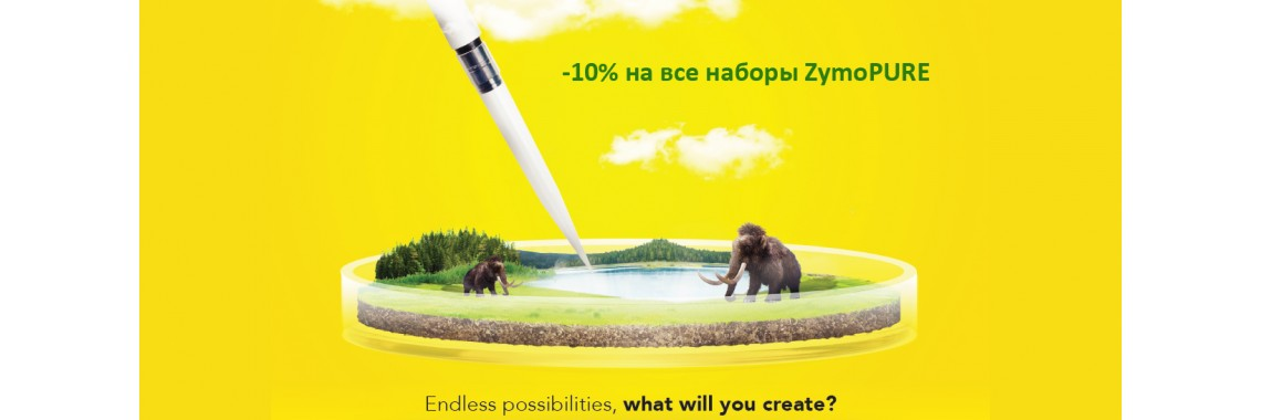 -10% ZymoPURE и ZymoBIOMICS