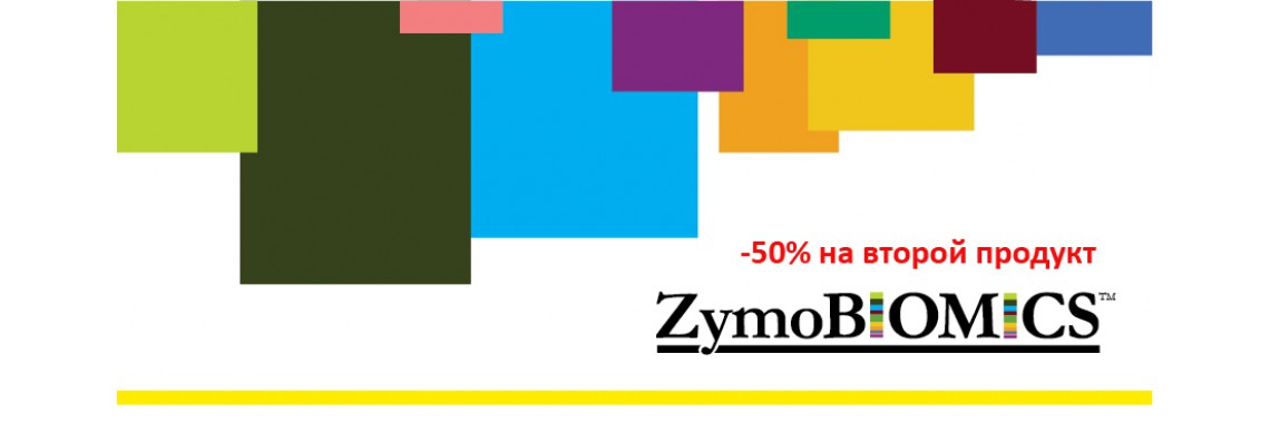 -50% на второй продукт ZymoBIOMICS